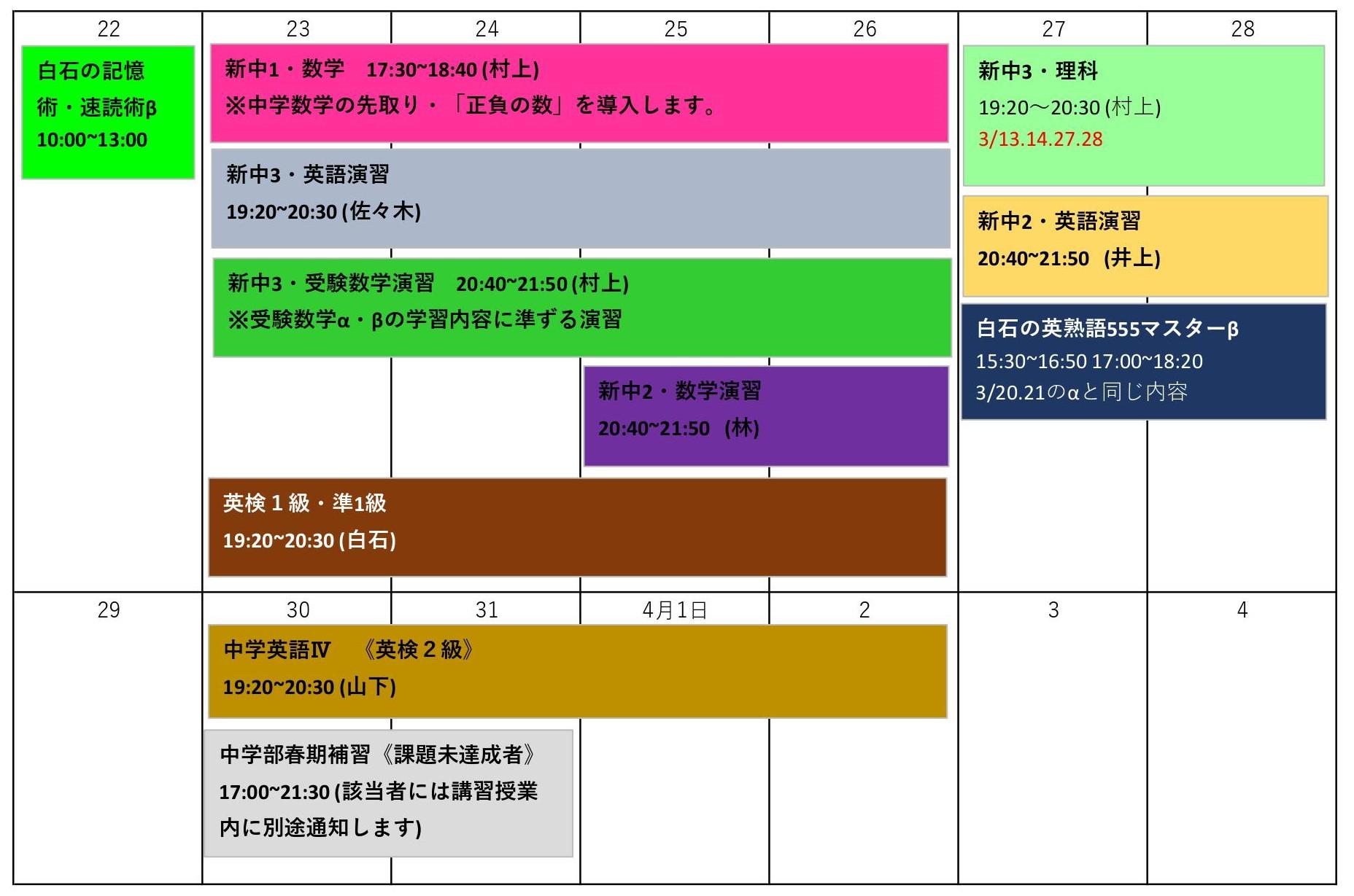 2020中学生春期講習予定表