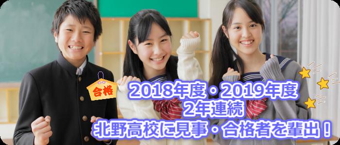 2018年度・2019年度の2年連続北野高校に見事合格者を輩出!