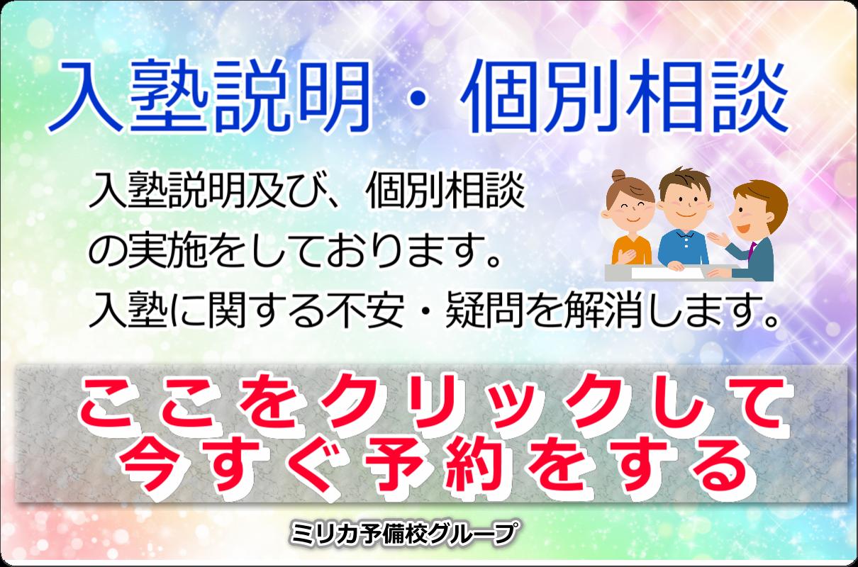 ミリカ中学生・学習塾_入塾個別相談
